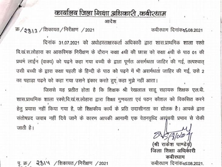 आदेश में कहा गया है कि सहायक शिक्षक रेखलाल साहू ने गुणवत्ता के लिए कुछ नहीं किया। जो कि शिक्षण कार्य में उदासीनता है।