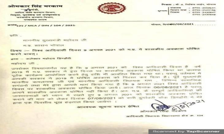 मुख्यमंत्री शिवराज सिंह चौहान के नाम लिखा पत्र