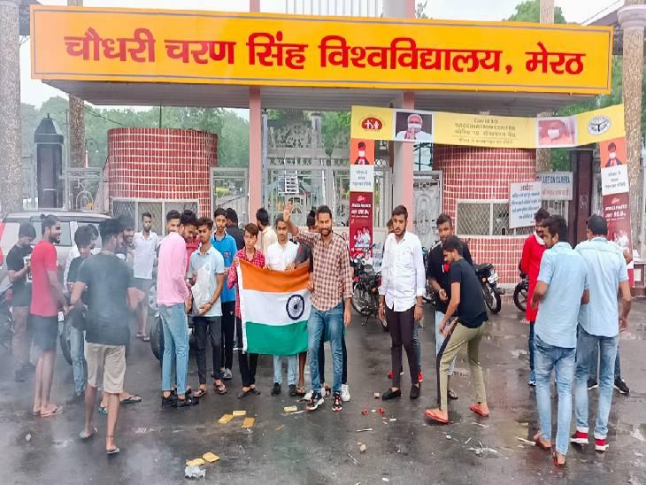 चौधरी चरण सिंह विश्विवद्यालय के बाहर जश्न मनाते छात्र - Dainik Bhaskar