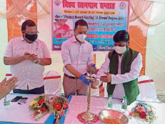 स्तनपान सप्ताह के समापन समारोह का उद्घाटन करते अधिकारी। - Dainik Bhaskar