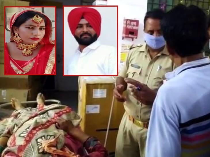 तमंचा लेकर रूठी नवविवाहिता को मनाने उसके मायके पहुंचा पति, साथ चलने के इनकार पर मारी गोली; 50 मीटर जाकर खुद को भी उड़ाया|मुरादाबाद,Moradabad - Dainik Bhaskar