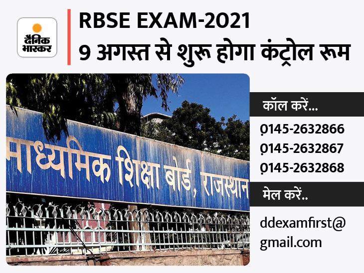 प्रत्येक जिला मुख्यालय पर कम से कम एक केंद्र; 29362 प्राइवेट और परिणाम से नाखुश93 नियमित परीक्षार्थीशामिल होंगे, परीक्षा 12 अगस्त से शुरू होगी|अजमेर,Ajmer - Dainik Bhaskar
