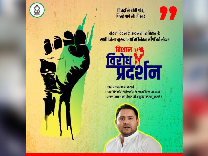 ललन सिंह के स्वागत जुलूस की वजह से कल 2 घंटे तक लगा था जाम, आज जातीय जनगणना पर RJD निकालेगी जुलूस|बिहार,Bihar - Dainik Bhaskar