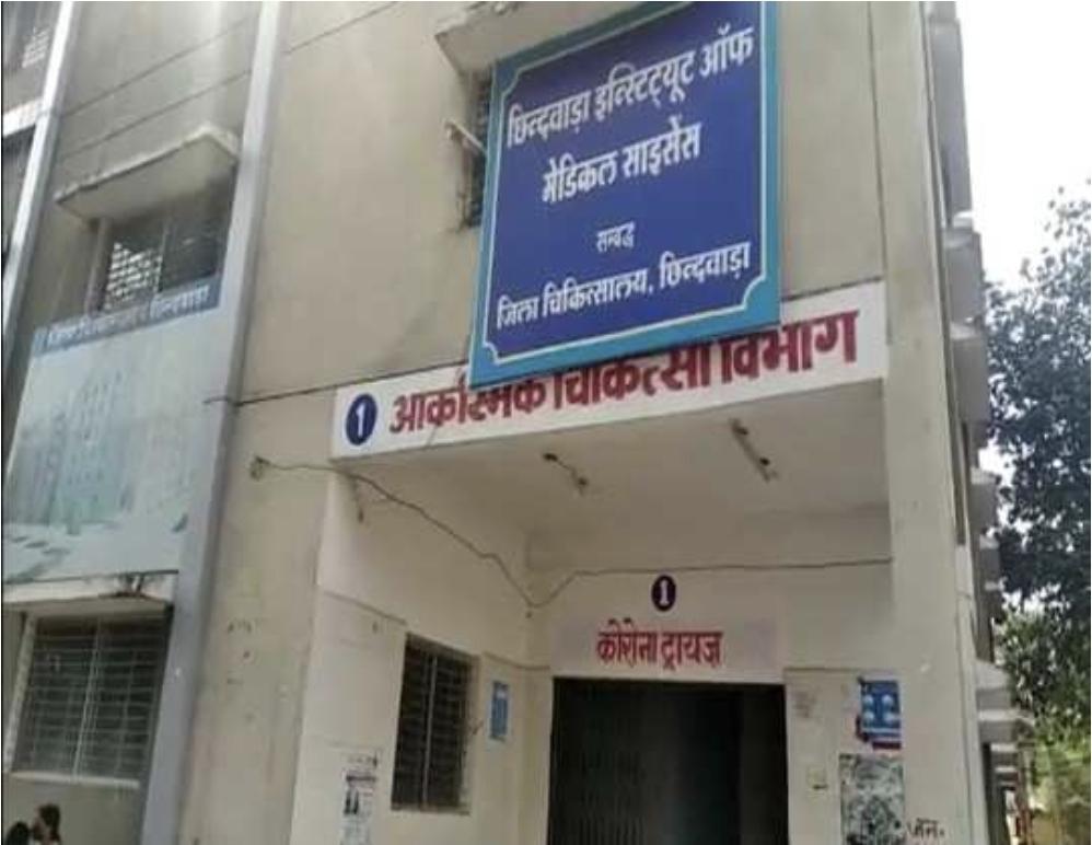 जिला चिकित्सालय के कोविड सेंटर में कराया गया भर्ती,जांच के लिए भेजे गए सैंपल, रिपोर्ट का इंतजार छिंदवाड़ा,Chhindwara - Dainik Bhaskar