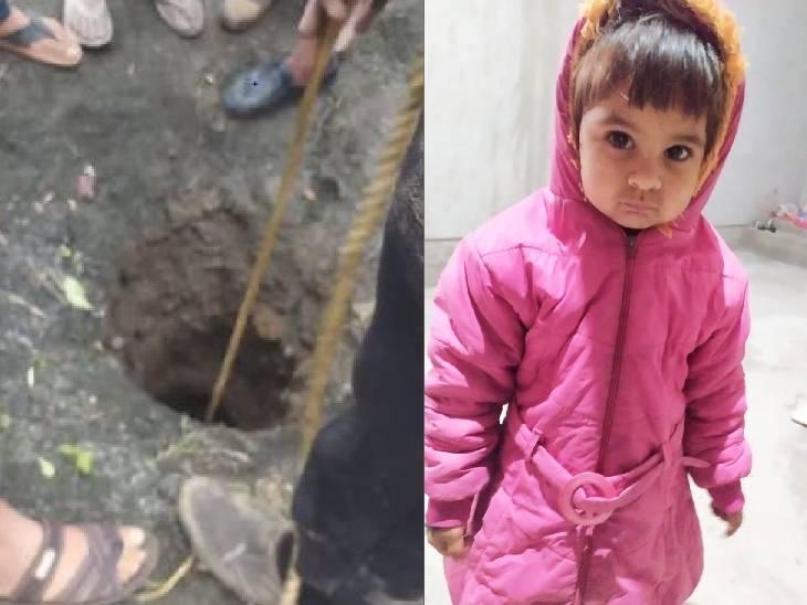 रुई गढ़ा गांव में 5 साल की बच्ची खेलते हुए बोर में गिरी; गांववालों ने हेकड़ी बनाकर निकाला, लेकिन बचा नहीं पाए|उज्जैन,Ujjain - Dainik Bhaskar