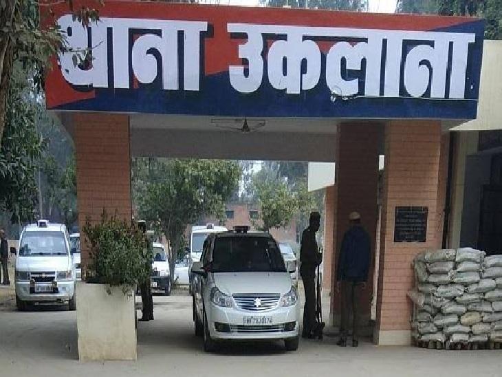 उकलाना थाना पुलिस ने भर्ती के नाम पर पैसे मांगने वाले 2 युवकों को पकड़ा है। - Dainik Bhaskar