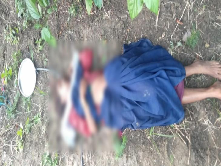 जमीन पर पड़ी महिला की लाश । - Dainik Bhaskar