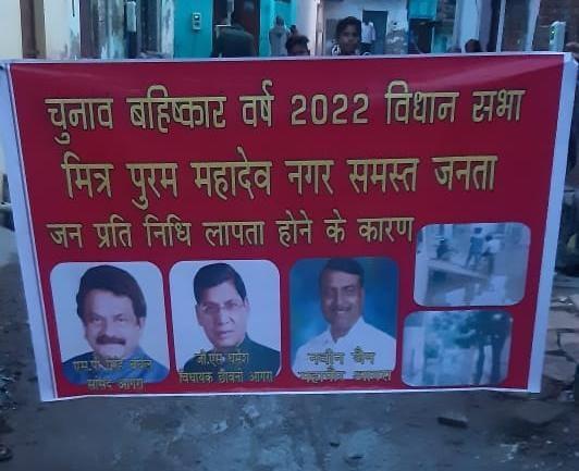 महादेव नगर में लगे जनप्रतिनिधियों के लापता होने के पोस्टर