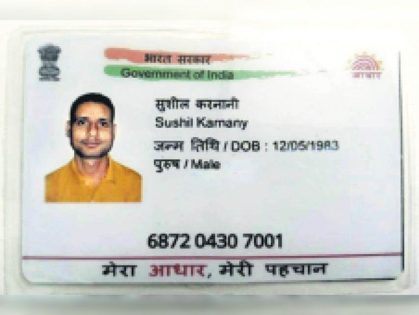 आरोपी ने नए आधार कार्ड बनवाए। - Dainik Bhaskar
