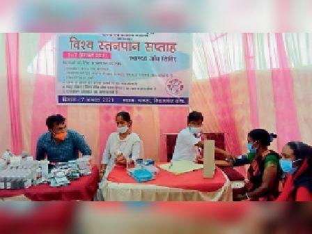 विश्व स्तनपान सप्ताह पर नि:शुल्क कैंप में स्वास्थ्य जांच करते कर्मी। - Dainik Bhaskar