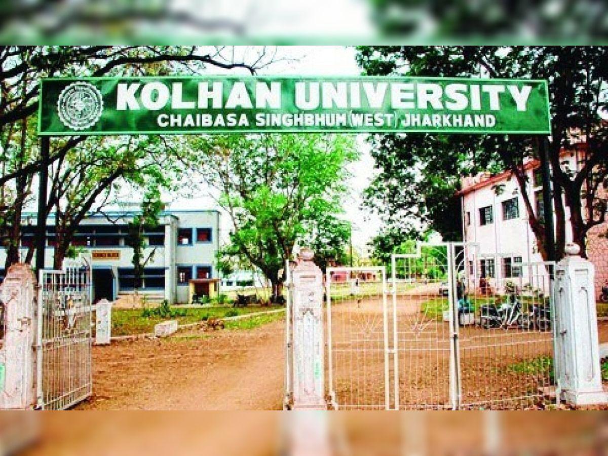 कोल्हान विश्वविद्यालय - Dainik Bhaskar
