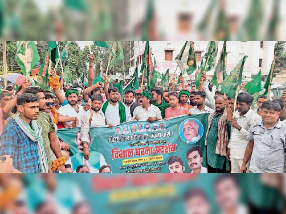 शहर में प्रदर्शन करते राजद नेता व कार्यकर्ता। - Dainik Bhaskar
