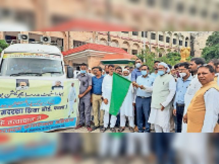 कोरोना टीकाकरण जागरूकता रथ को रवाना करते बिहार राज्य मदरसा शिक्षा बोर्ड के अध्यक्ष - Dainik Bhaskar