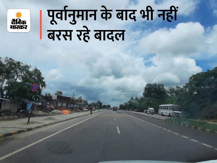 अलर्ट के बावजूद 24 घंटे में 7 जिलों में नहीं बरसा पानी, आज लखनऊ में बादलों की लुकाछिपी तो मेरठ में तेज बारिश के आसार|लखनऊ,Lucknow - Dainik Bhaskar