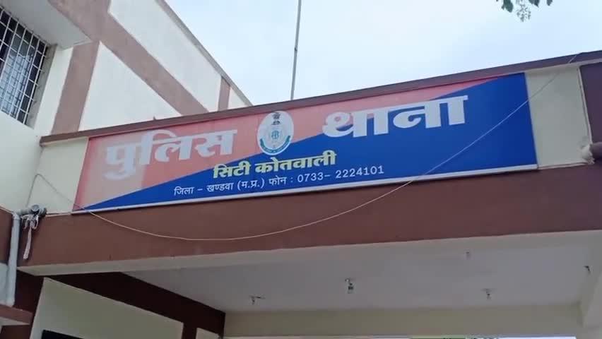 पुलिस थाना शहर कोतवाली, खंडवा। - Dainik Bhaskar