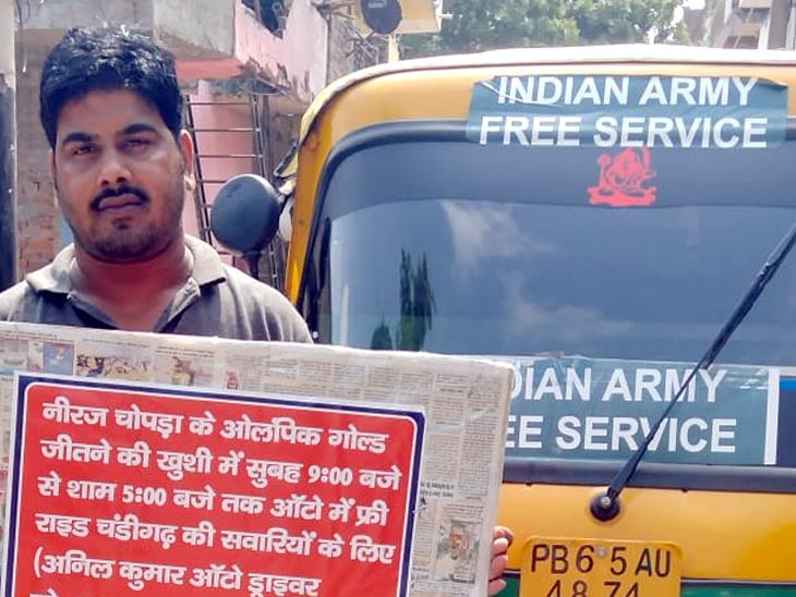 चंडीगढ़ का ऑटो चालक अनिल कुमार आज सवारियोंको फ्री में सुबह 9 से शाम 5 बजे तक सफर करवाएगा, मेडल जीतने की खुशी इस तरह से मनाएगा|चंडीगढ़,Chandigarh - Dainik Bhaskar