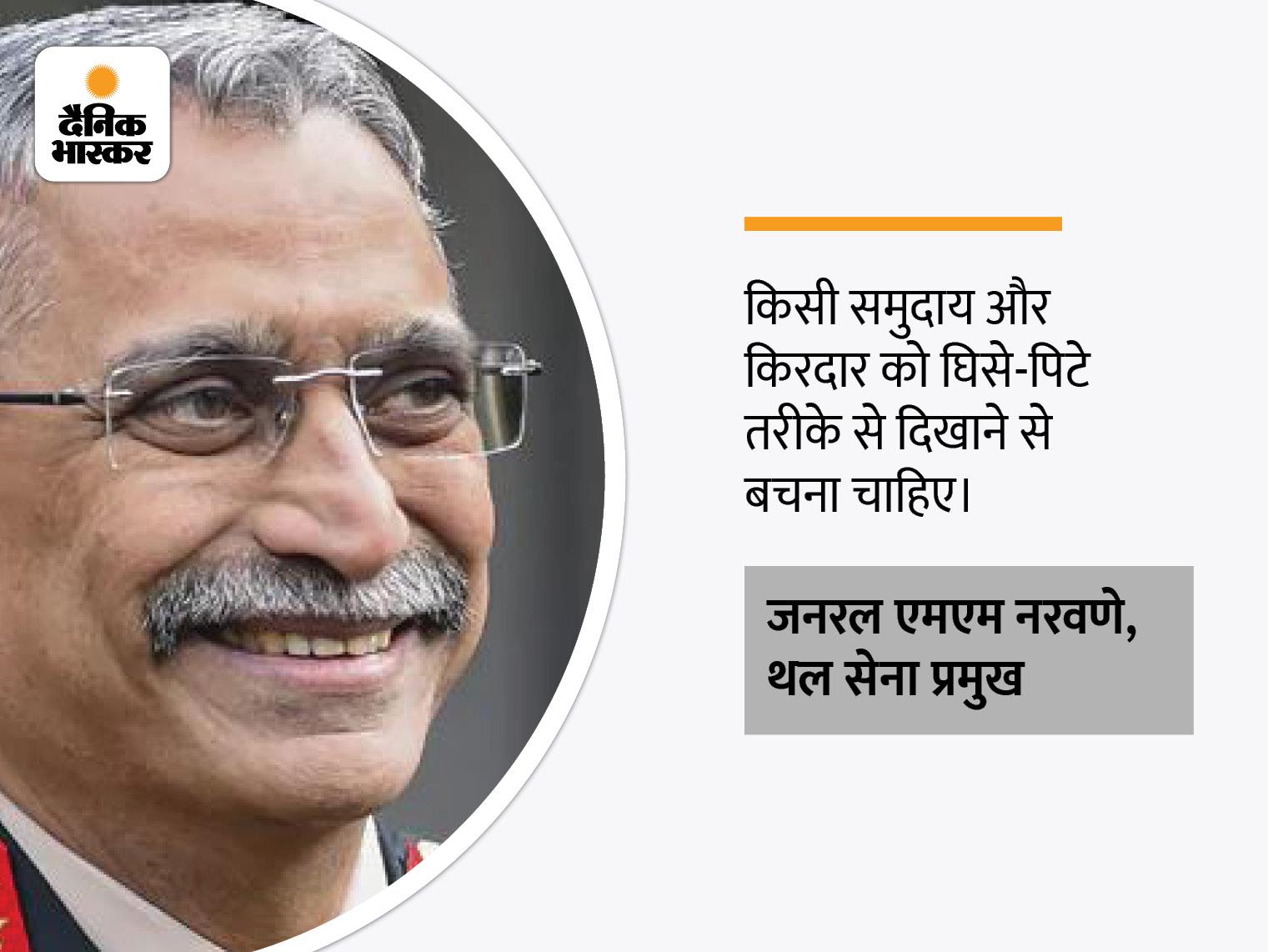 जनरल नरवणे ने कहा- फिल्मों में हीरोइन के कर्नल पिता को हमेशा खडूस ही क्यों दिखाया जाता है, यह वाकई परेशान करता है|देश,National - Dainik Bhaskar