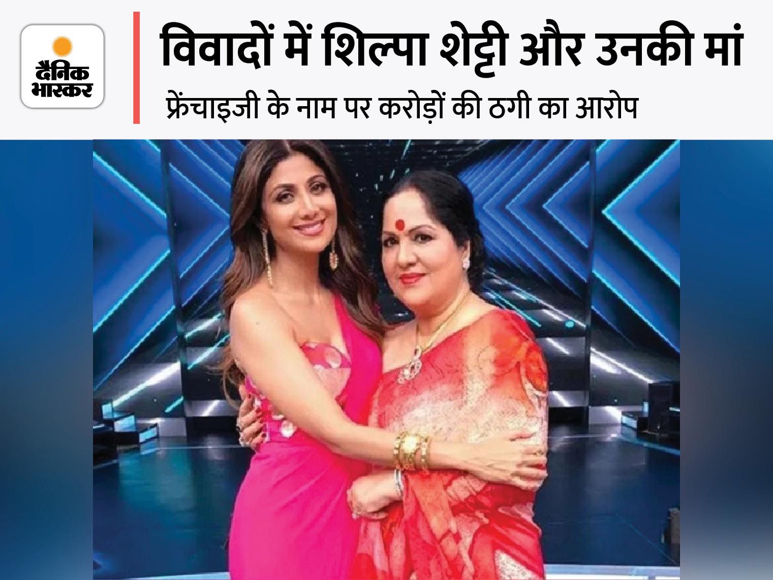 ठगी के मामले में शिल्पा और उनकी मां से UP पुलिस पूछताछ कर सकती है, लखनऊ से मुंबई पहुंच रही टीम महाराष्ट्र,Maharashtra - Dainik Bhaskar