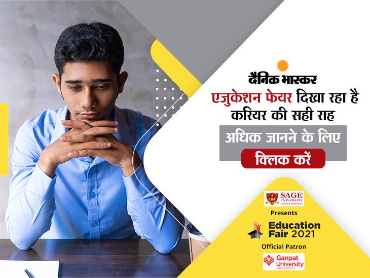 दैनिक भास्कर एजुकेशन फेयर 2021 दिखा रहा है करियर की राह|करिअर,Career - Dainik Bhaskar