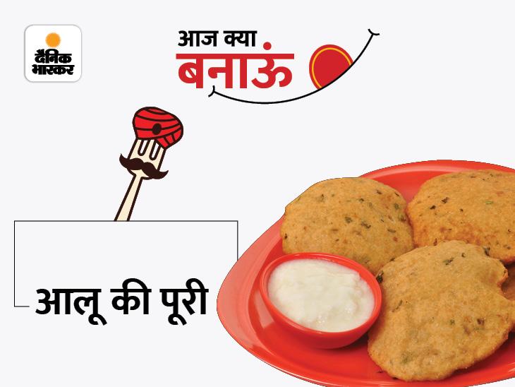 आलू में सूजी और मसाले मिलाकर बनाएं टेस्टी और मजेदार आलू की पूरी, इसे दही के साथ गर्मागर्म सर्व करें|लाइफस्टाइल,Lifestyle - Dainik Bhaskar