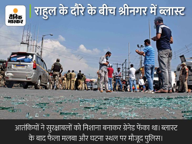 जहां राहुल गांधी ने कांग्रेस ऑफिस का उद्घाटन किया, उससे 500 मीटर दूर आतंकी हमला; 10 नागरिक घायल देश,National - Dainik Bhaskar