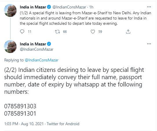भारतीय दूतावास ने नागरिकों से जरूरी जानकारी वॉट्सऐप पर भेजने को कहा है।