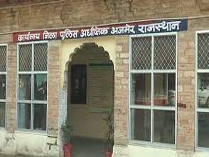 11 पुलिस निरीक्षक व 4 उप-निरीक्षकों को किया इधर-उधर; SP ने जारी किए आदेश, 2 दिन में देनी होगी ज्वॉनिंग|अजमेर,Ajmer - Dainik Bhaskar
