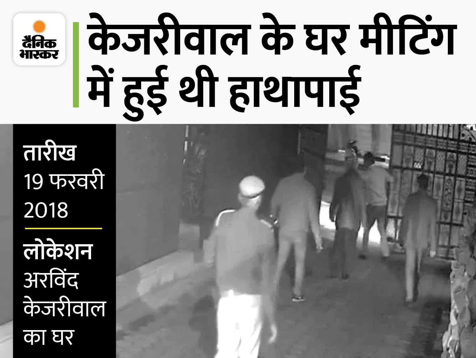 आम आदमी पार्टी के विधायक अमानतुल्लाह खान पूर्व मुख्य सचिव के साथ मारपीट के दोषी पाए गए, सीएम केजरीवाल समेत 9 आरोपी बरी देश,National - Dainik Bhaskar