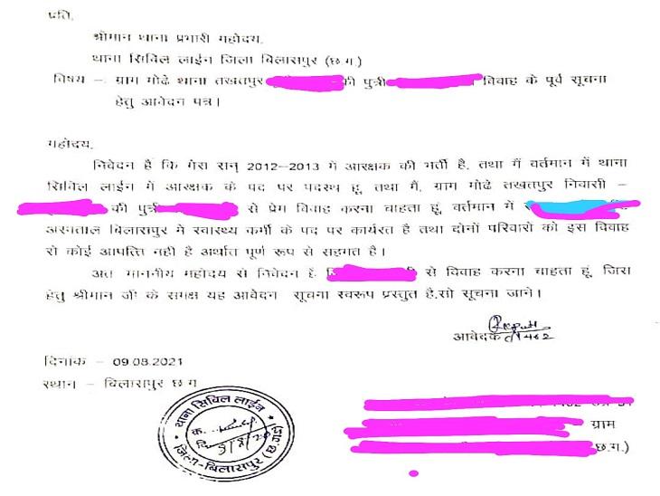 आरक्षक द्वारा दिया गया आवेदन, निजता को ध्यान में रखते हुए आरोप लगाने वाली महिला और आरक्षक की पहचान छुपा दी गई है।