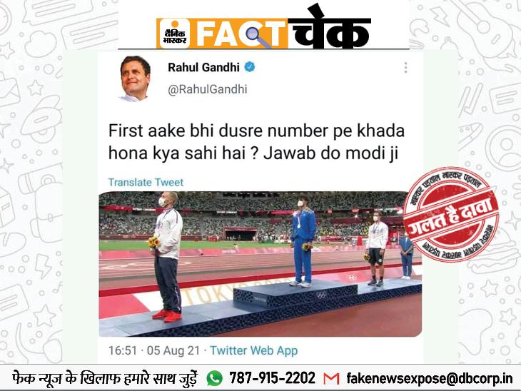 राहुल गांधी का मोदी से सवाल, गोल्ड जीतने के बाद भी नीरज चोपड़ा दूसरे नंबर पर क्यों खड़े हुए? जानिए दावे की सच्चाई फेक न्यूज़ एक्सपोज़,Fake News Expose - Dainik Bhaskar