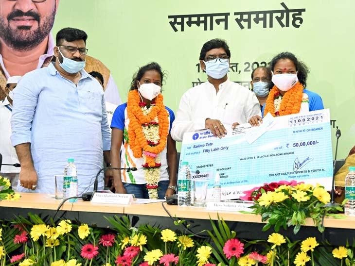 टोक्यो ओलंपिक में महिला हॉकी टीम की खिलाड़ी रहीं निक्की प्रधान और सलीमा टेटे को झारखंड सरकार ने 50-50 लाख रुपये का चेक दिया.