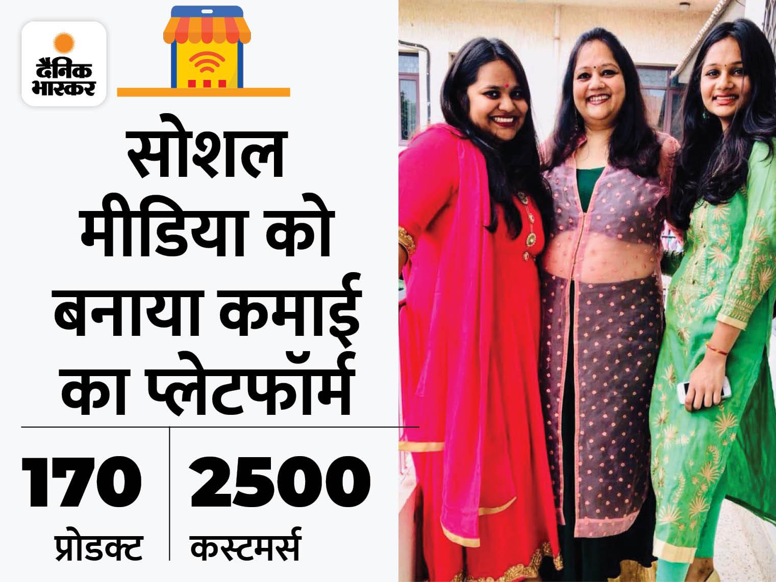 लॉकडाउन में 2 बेटियों ने मां के हुनर को प्रोफेशन में बदला, अब हर महीने 2 लाख का बिजनेस; MP-राजस्थान सहित देशभर में मार्केटिंग|DB ओरिजिनल,DB Original - Dainik Bhaskar