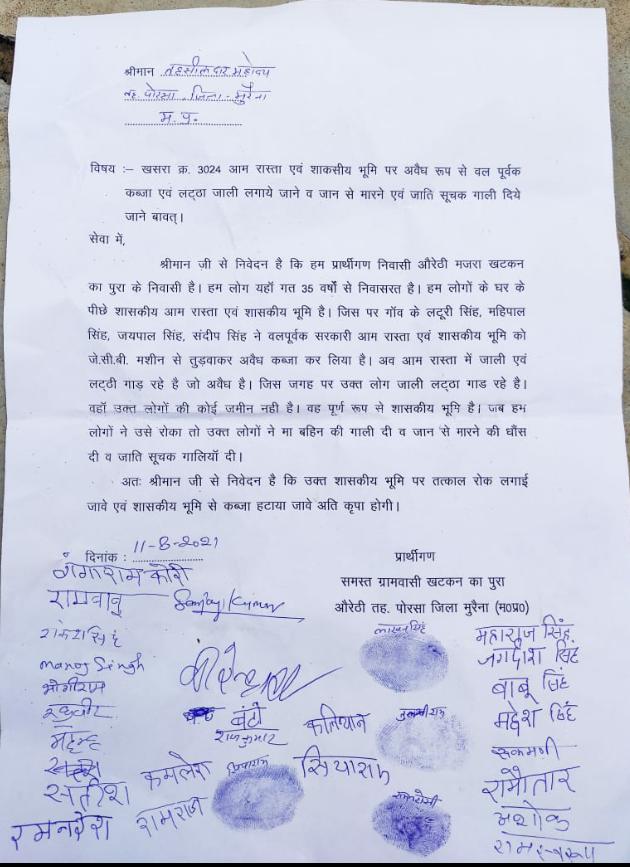ग्रामीणों ने दिया शिकायती पत्र