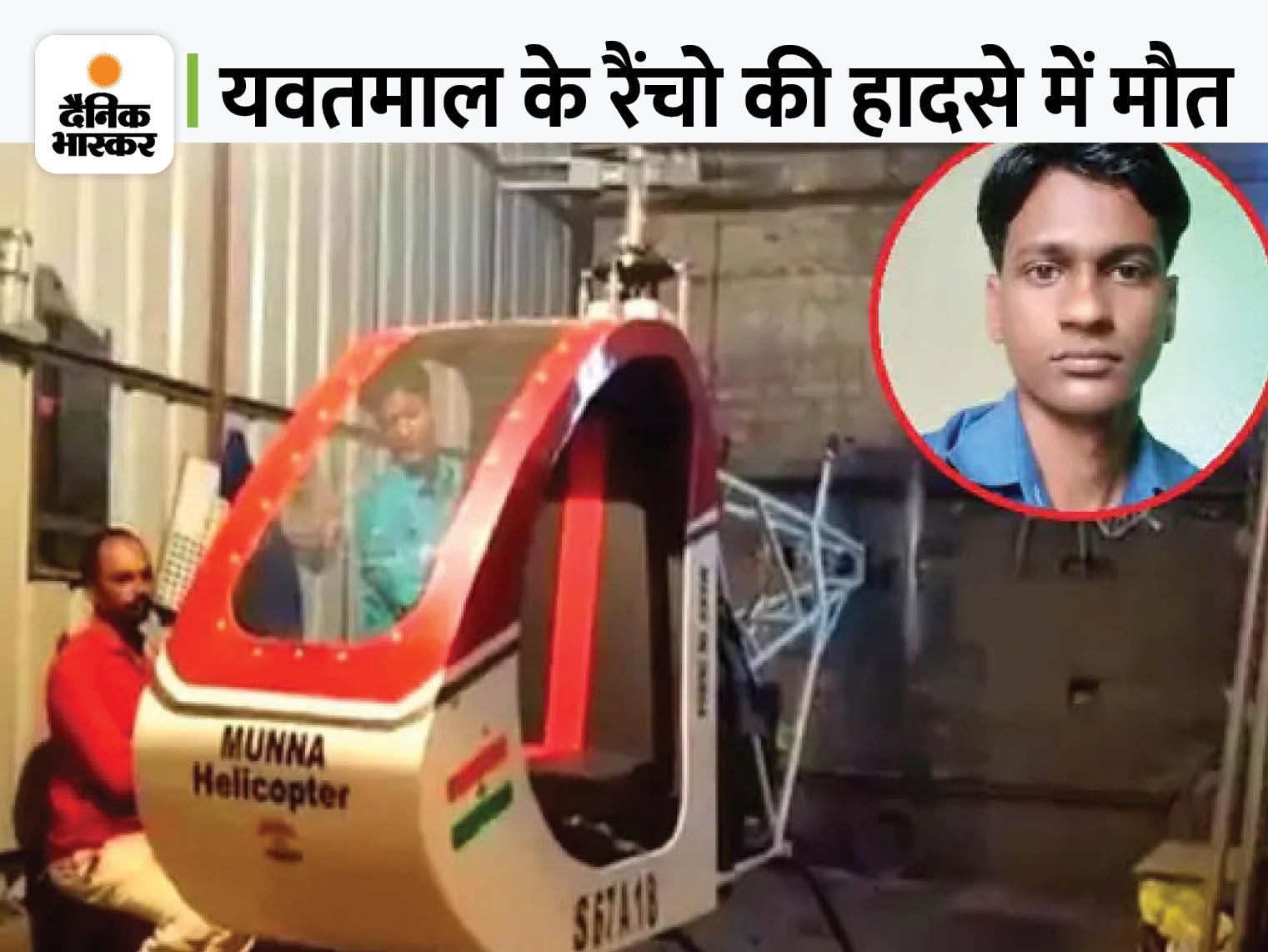 महाराष्ट्र के 8वीं पास मैकेनिक ने बनाया हेलिकॉप्टर, लेकिन टेस्टिंग के दौरान सिर पर पंखा गिरने से मौत|महाराष्ट्र,Maharashtra - Dainik Bhaskar