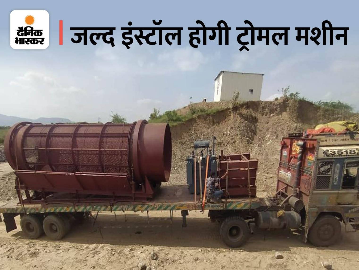 कंक्रीट, पॉलीथिन एवं मिट्टी की होगी छंटनी, 3 लाख 60 हजार टन कचरा साफ करने का लगेगा प्लांट, 8 करोड़ का वर्क ऑर्डर जारी|अजमेर,Ajmer - Dainik Bhaskar