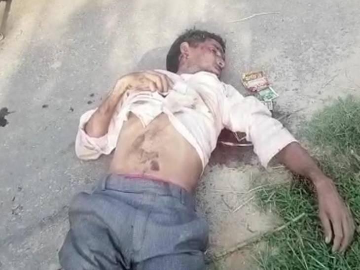 अमरोहा में सड़क पर पड़ा मिला लापता युवक का शव, शरीर पर मिले चोटों के निशान|अमरोहा,Amroha - Dainik Bhaskar