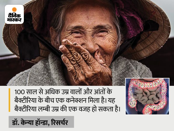 आंतों में मौजूद एक खास कीटाणु है 100 साल से ज्यादा उम्र की वजह, यह संक्रमण का खतरा घटाकर बढ़ती उम्र के असर को कम करता है लाइफ & साइंस,Happy Life - Dainik Bhaskar