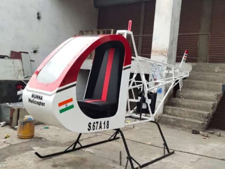 मुन्ना ने यह सिंगल सीटर हेलिकॉप्टर तैयार किया था। इसकी कीमत 7-8 लाख रुपए रखने का विचार था।