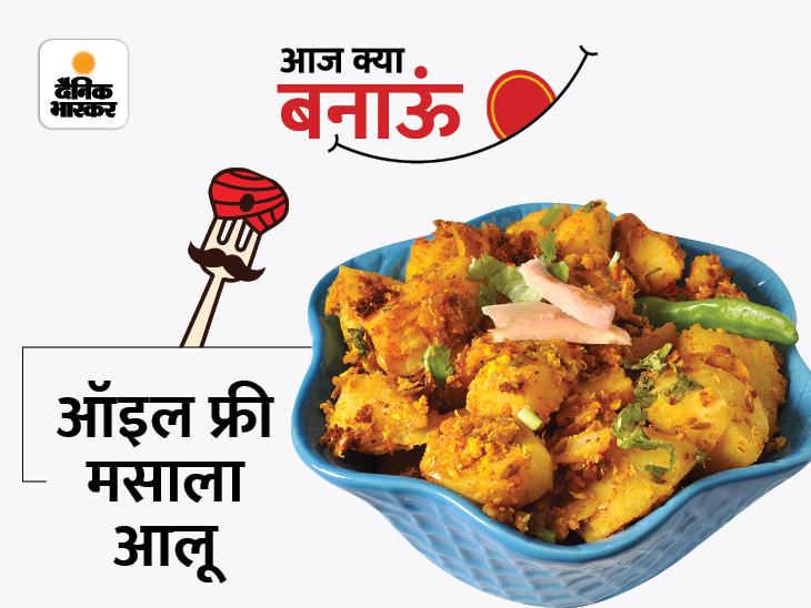 रेस्टोरेंट स्टाइल में ऑइल फ्री मसाला आलू बनाने के लिए ट्राय करें ये आसान रेसिपी, सिर्फ 20 मिनट में हो जाएंगे तैयार|लाइफस्टाइल,Lifestyle - Dainik Bhaskar