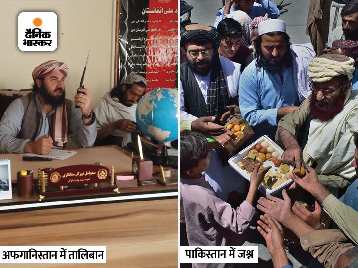 अफगानी जेलों और सरकारी दफ्तरों पर कब्जा कर रहा तालिबान; पाकिस्तान में मनाया जा रहा जश्न|विदेश,International - Dainik Bhaskar