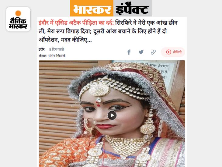 एसिड अटैक में खराब हो गई थी आंख, ऑपरेशन के लिए 50 हजार रुपए की मदद; सांसद करेंगे नौकरी के लिए प्रयास|इंदौर,Indore - Dainik Bhaskar