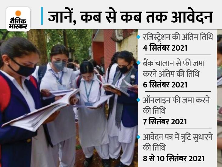 इंजीनियरिंग, पॉलिटेक्निक और पारा मेडिकल में एडमिशन के लिए ऑनलाइन रजिस्ट्रेशन शुरू, 4 सितंबर तक लिया जाएगा आवेदन बिहार,Bihar - Dainik Bhaskar