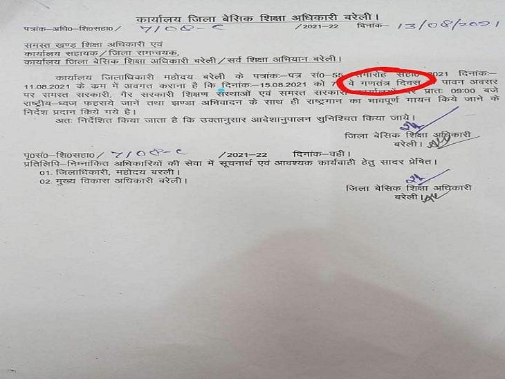 बरेली के बीएसए ने स्वतंत्रता दिवस को बताया गणतंत्र दिवस, जब लेटर हुआ वायरल, तो रद कर दूसरा पत्र किया जारी|बरेली,Bareilly - Dainik Bhaskar