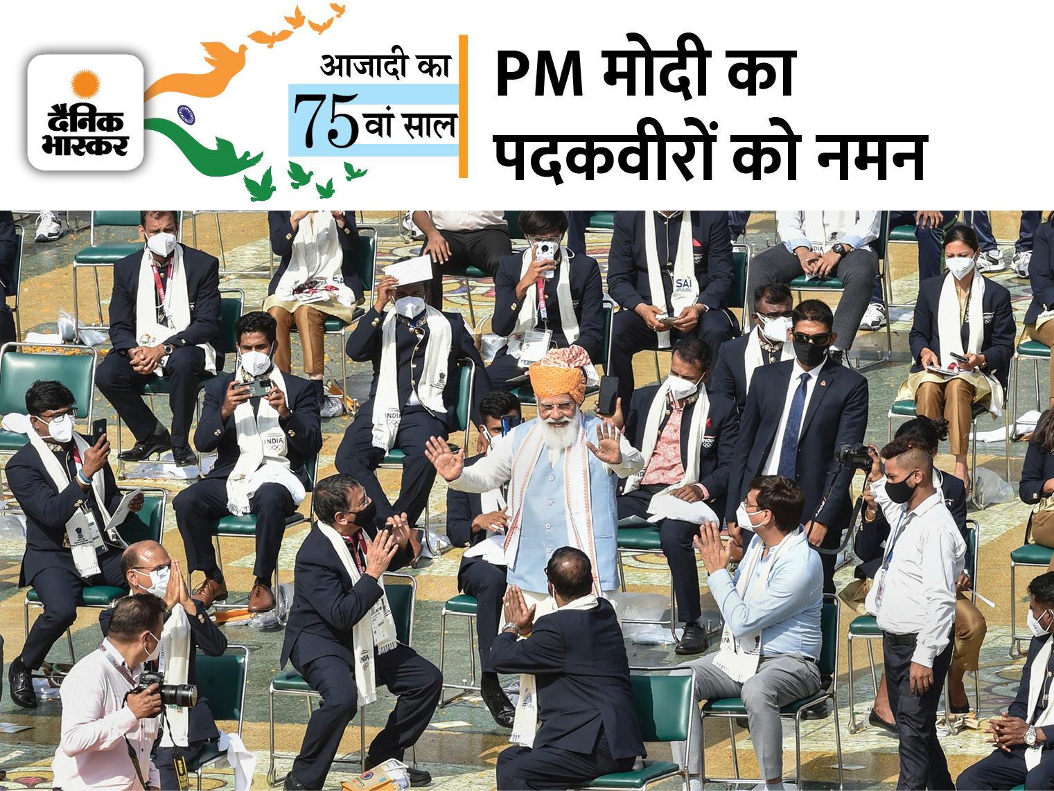 PM मोदी ने कहा- हर भारतीय भारत का नाम रोशन करने वाले खिलाड़ियों के लिए कुछ पल ताली बजाए, इन्होंने युवा पीढ़ी को प्रेरित किया|परफॉर्मेंस (भारत),India Performance - Dainik Bhaskar