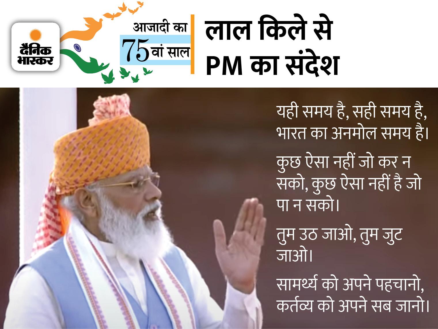 प्रधानमंत्री ने कविता सुनाकर देशवासियों को मोटिवेट किया, बोले- यही समय है, सही समय है...भारत का अनमोल समय है|देश,National - Dainik Bhaskar