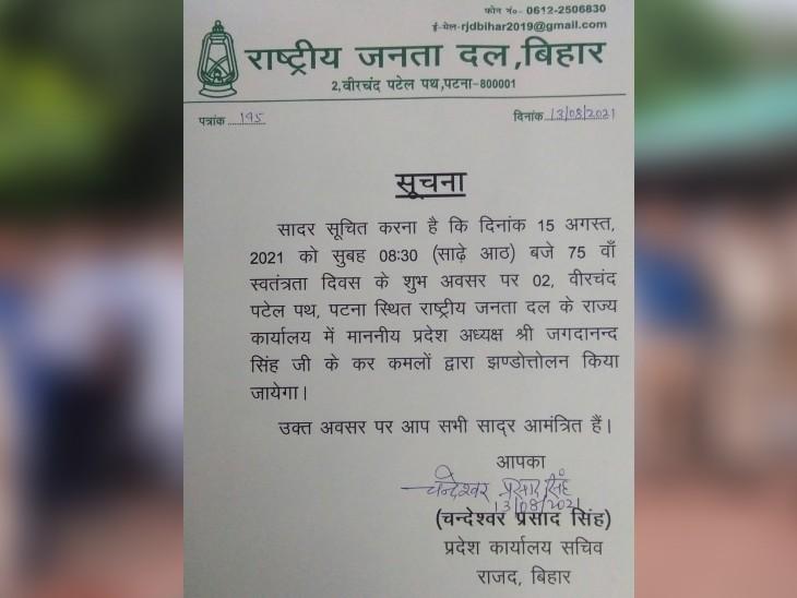 राजद की ओर से जारी की गई थी चिट्ठी।