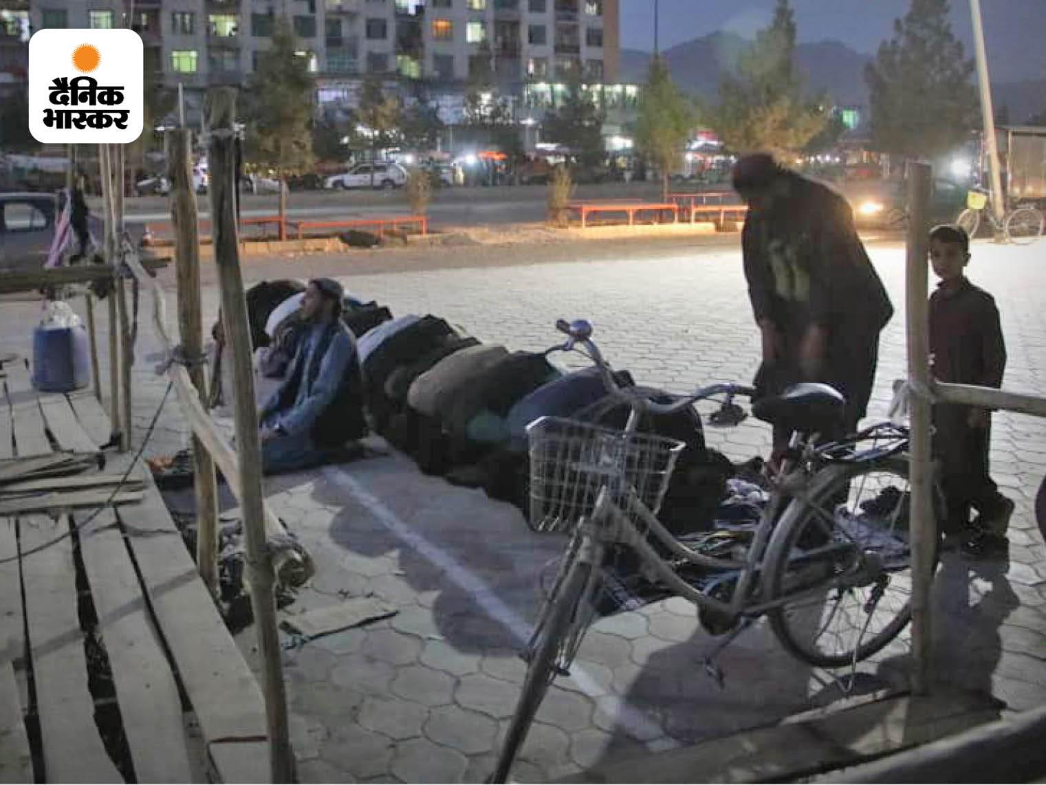 काबुल दाखिल होने के बाद साइकिल स्टैंड पर नमाज पढ़ते तालिबानी लड़ाके। तालिबान ने अपने लड़ाकों से कहा है कि जो भी देश छोड़कर जाना चाहता है, उसे जाने दें।