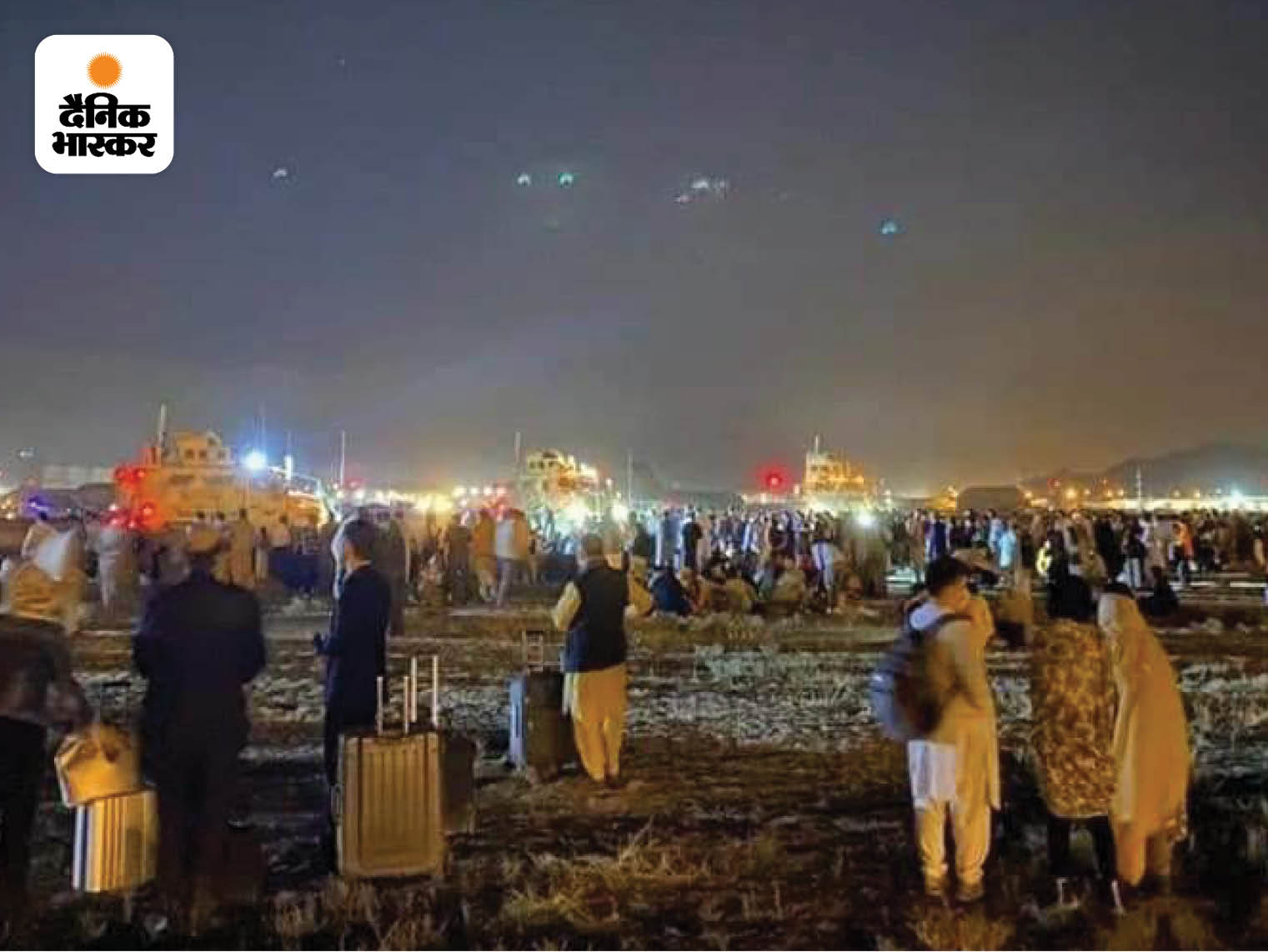 फोटो काबुल एयरपोर्ट पर शनिवार रात पहुंचे हजारों लोगों की है। 15 अगस्त को राष्ट्रपति के देश छोड़ने की खबर आने के बाद लोगों ने एयरपोर्ट पर इकट्ठा होना शुरू कर दिया।