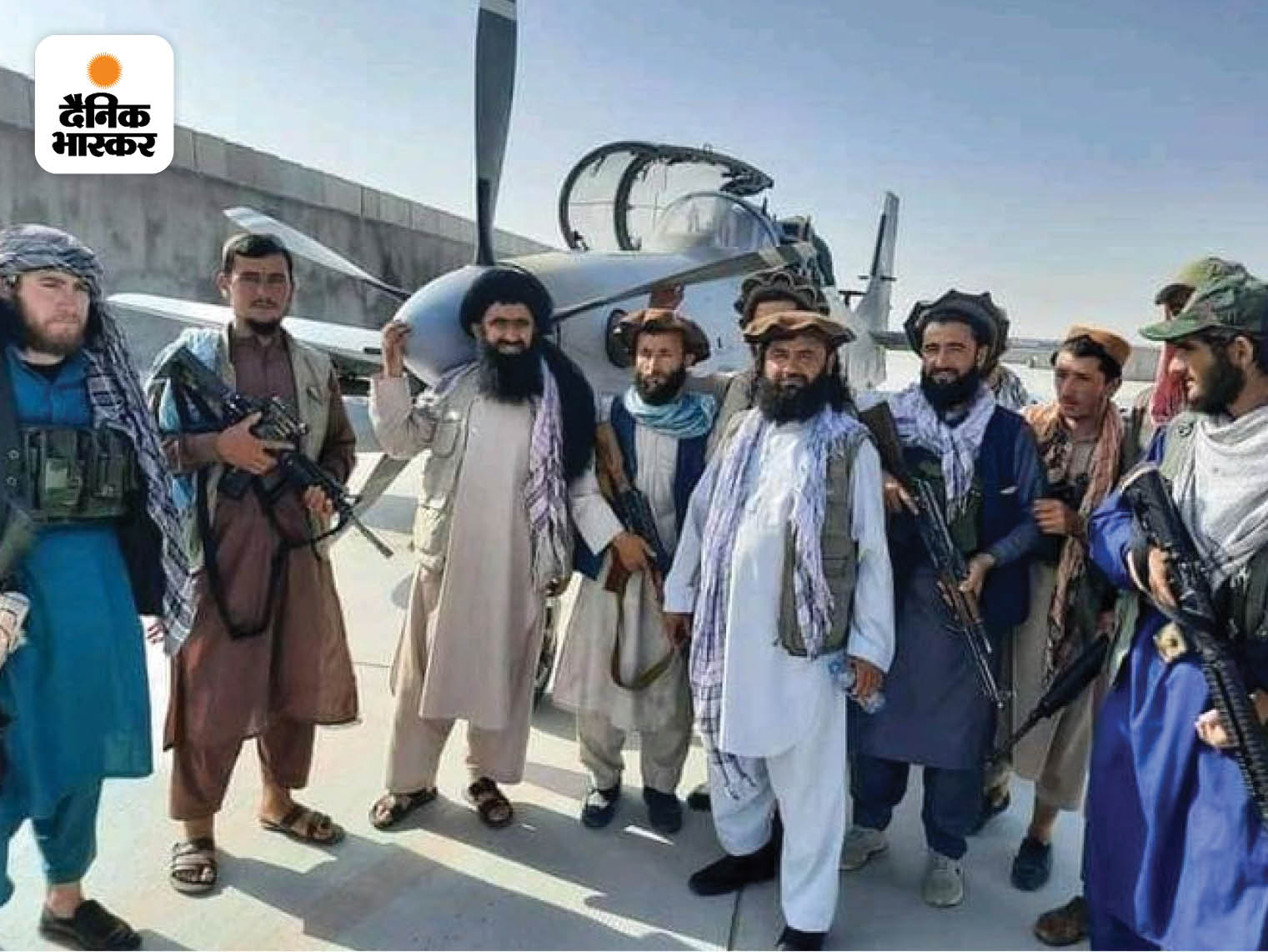 अफगानिस्तान के मजार ए शरीफ शहर पर कब्जा करने के बाद तालिबान के हाथ आधुनिक हथियार लगे। इनमें कई एयरक्राफ्ट्स और अटैक हेलिकॉप्टर शामिल हैं।