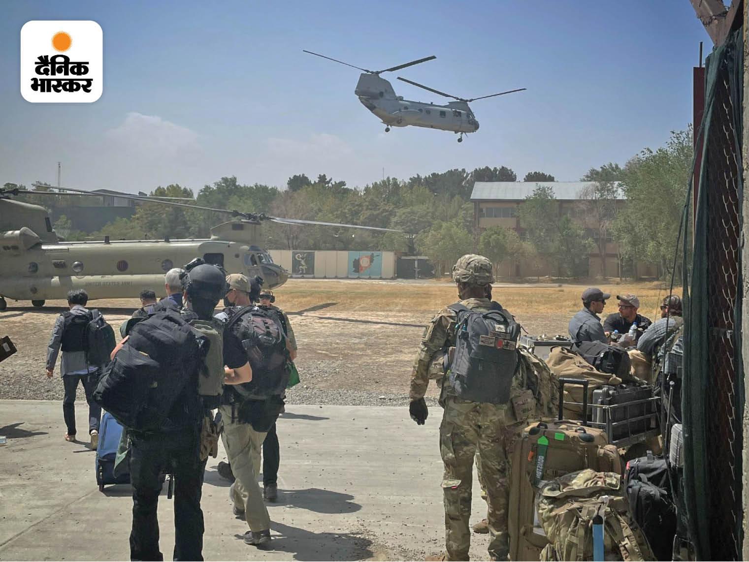 तालिबान के काबुल में दाखित होते ही अमेरिका ने अपने लोगों को वहां से निकालना शुरू कर दिया। फोटो में अटैक हेलिकॉप्टर से अमेरिकन सिटीजंस को ले जाते अमेरिकी सैनिक।